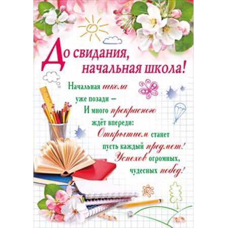 Поздравления учителям на выпускной в начальной школе