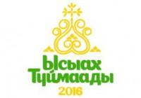 logotip_yisyiah2016_1-269x166