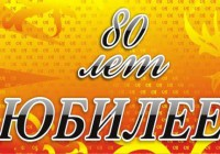 80-let-s-yubileem
