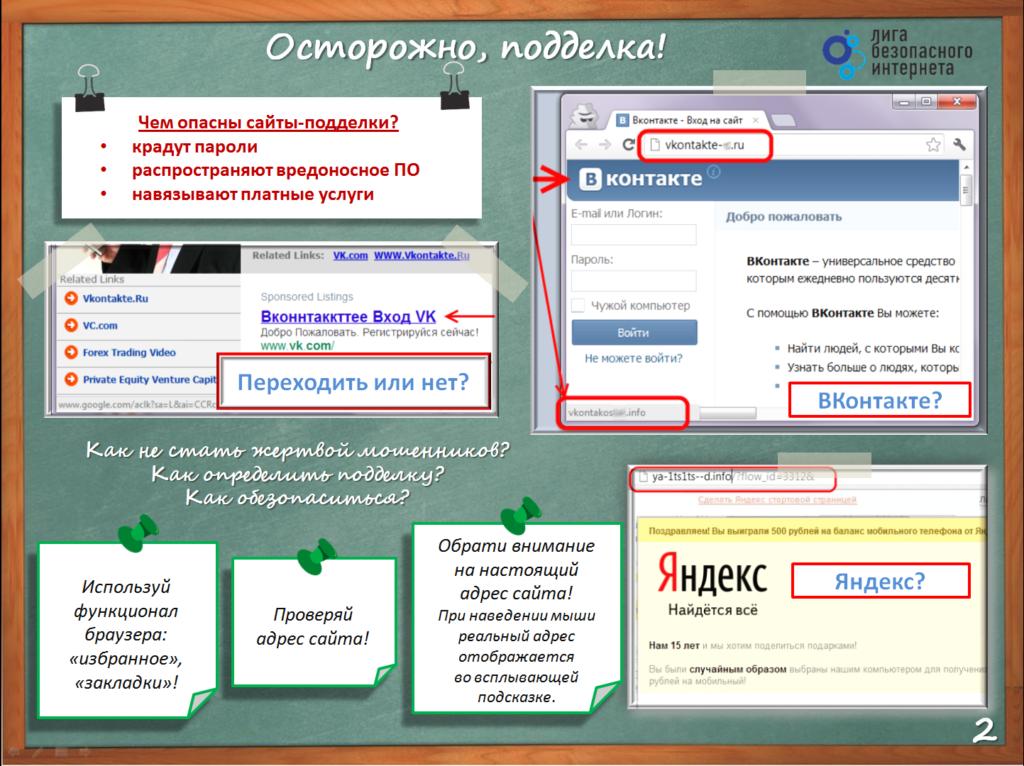 Как Яндекс сделать стартовой страницей? 61