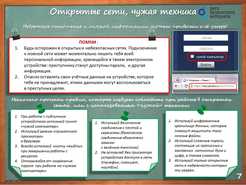 Как Яндекс сделать стартовой страницей? 98