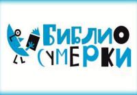 tulyakov-zhdut-bibliosumerki-73429